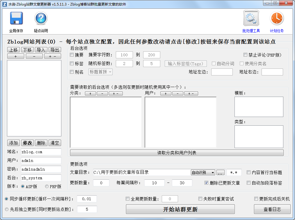 SM_Zblog站群文章更新器V1.5.11.3