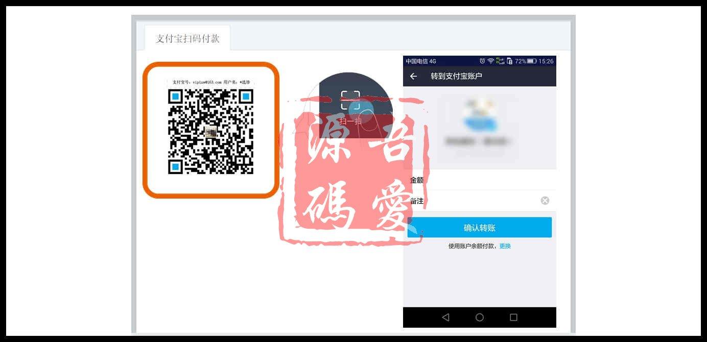 2016最新支付宝+财付通免签约即时到账接口源码,扫码支付接口支付宝支付接口修复版