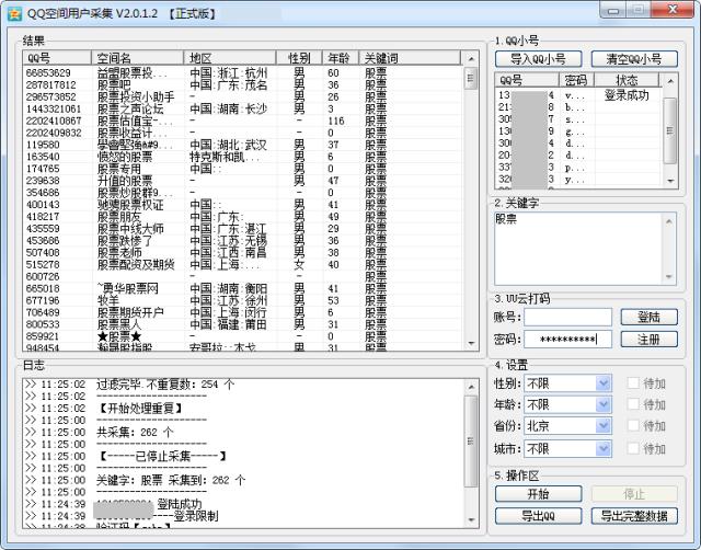 QQ空间用户采集器V2.012