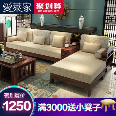 ilaka/爱莱家LD22实木沙发