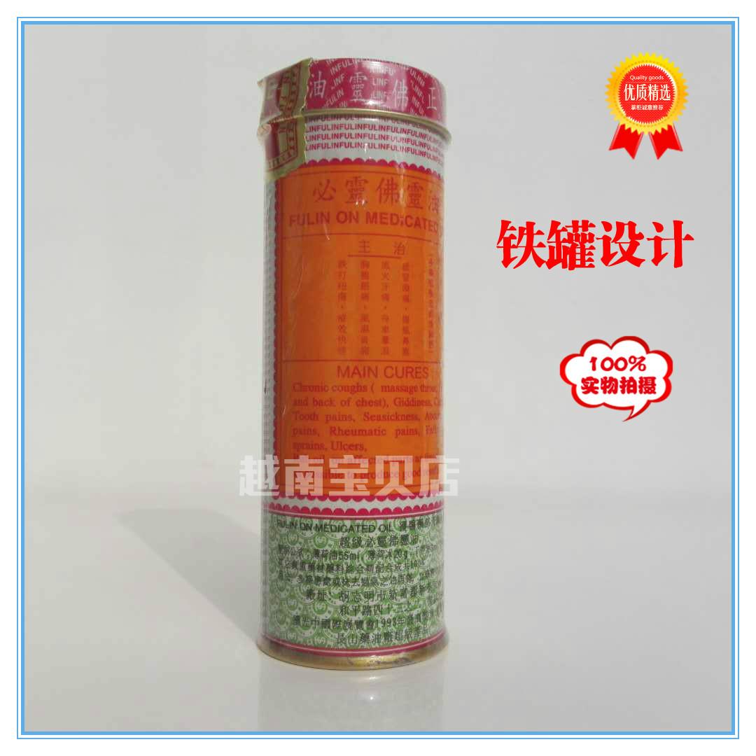 越南铁罐原装正必灵佛灵油25ml正品蚊叮虫咬扭伤晕车a铁罐防暑包邮