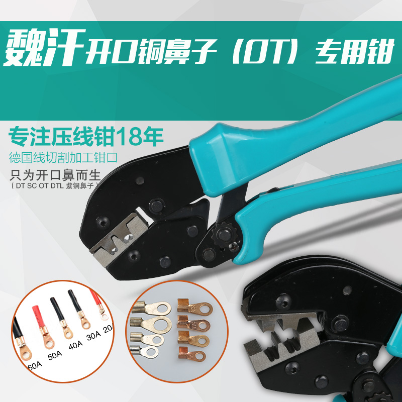 Open nose cold crimping pliers copper and aluminum nose wiring ear ...