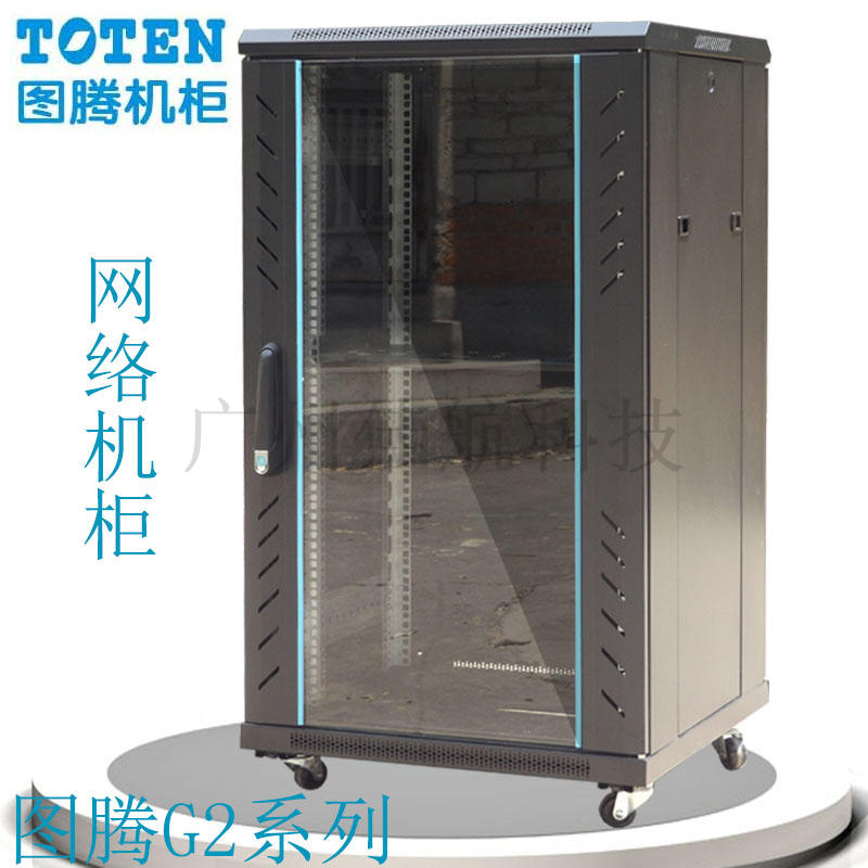 Genuine Totem Cabinet 22U Cabinet Switch Cabinet G26622 Network Cabinet 1  2 Meter Cabinet Monitoring The Cabinet