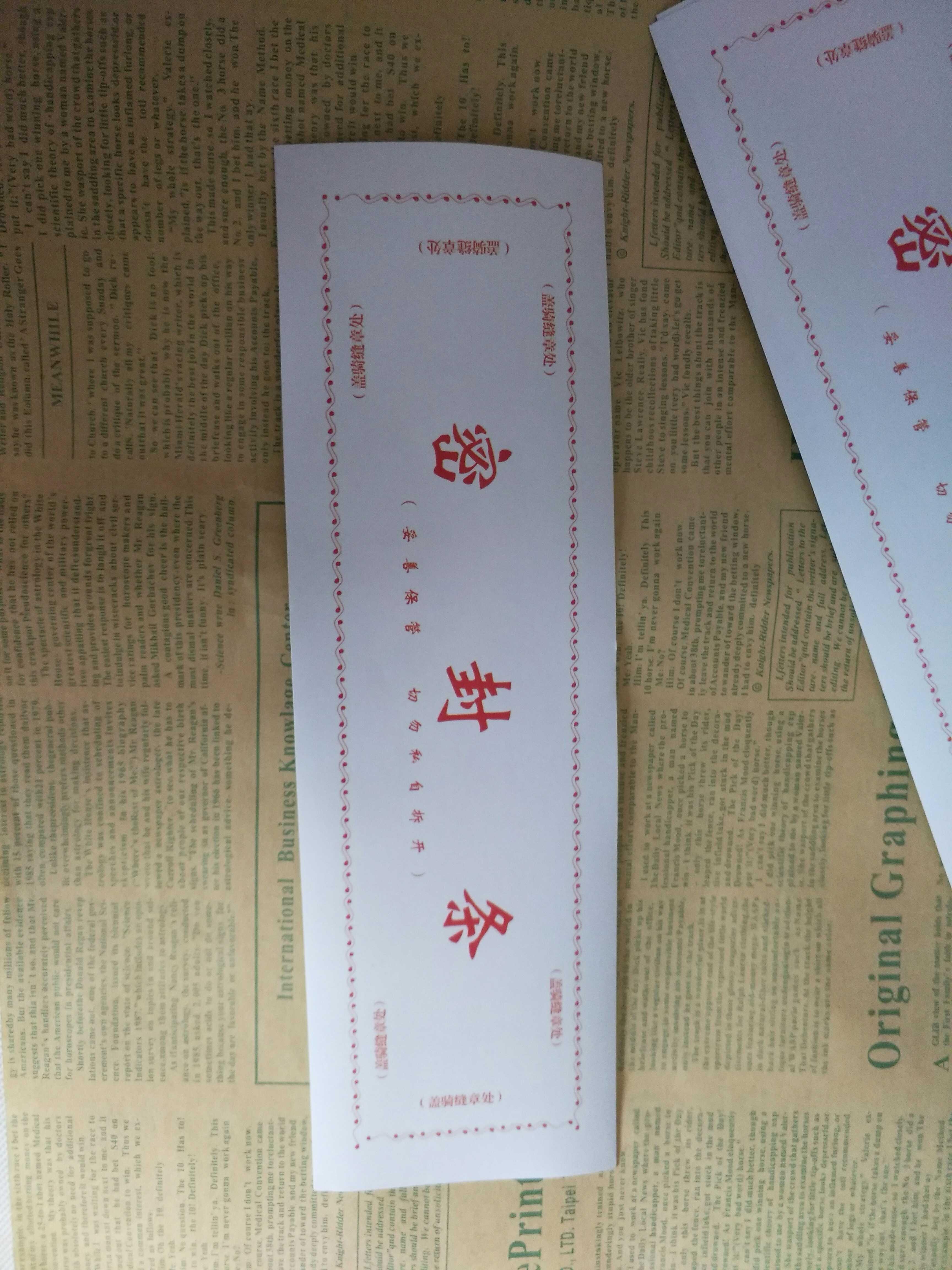 企事业单位投标文件袋档案袋红色密封条封签26乘8cm50图片