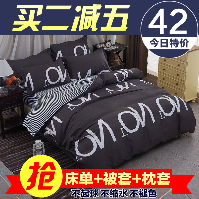 Bed linen single bed cotton quilt cover double bed 1.5m1.8 m bed four student dormitory three-piece 1.2