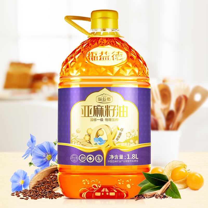 IEOE金奖,亚麻酸50%+:1.8L 福益德 一级冷初榨亚麻籽油