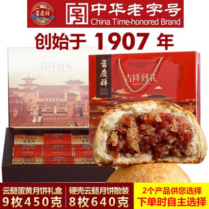 【百年老字号】吉庆祥云南云腿月饼80g*8枚 券后29元包邮