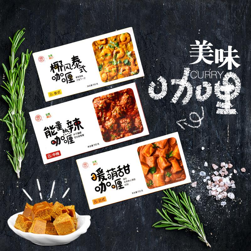 安记【日式烹饪黄咖喱块110g*3盒】