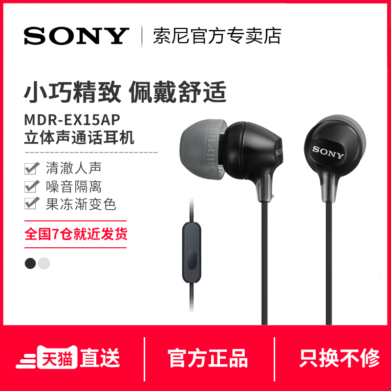 Sony/索尼 MDR-EX15AP入耳式耳机重低音手机线控通话耳机带麦通用