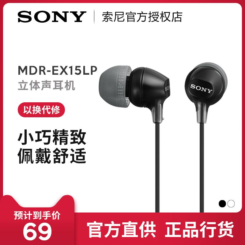 【2年质保】Sony/索尼 MDR-EX15LP 入耳式耳机有线手机电脑通用高音质听歌重低音耳机男女生适用安卓华为