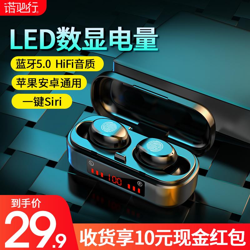 无线蓝牙耳机双耳5.0隐形运动跑步超小型入耳头戴挂耳塞式迷你一对适用华为oppo苹果vivo男女通用超长待机