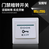 Ann General 86 type access control automatic reset wired switch button home doorbell door opening panel