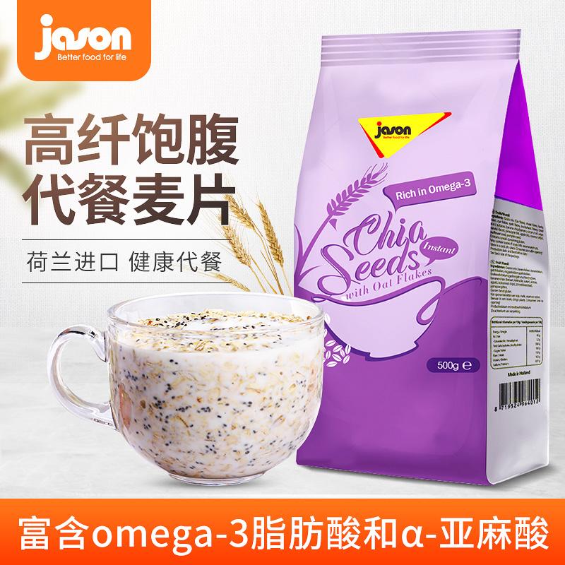 荷兰进口 Jason 捷森 藜麦燕麦片 500g 天猫优惠券折后¥14.9包邮(¥39.9-25)3款可选