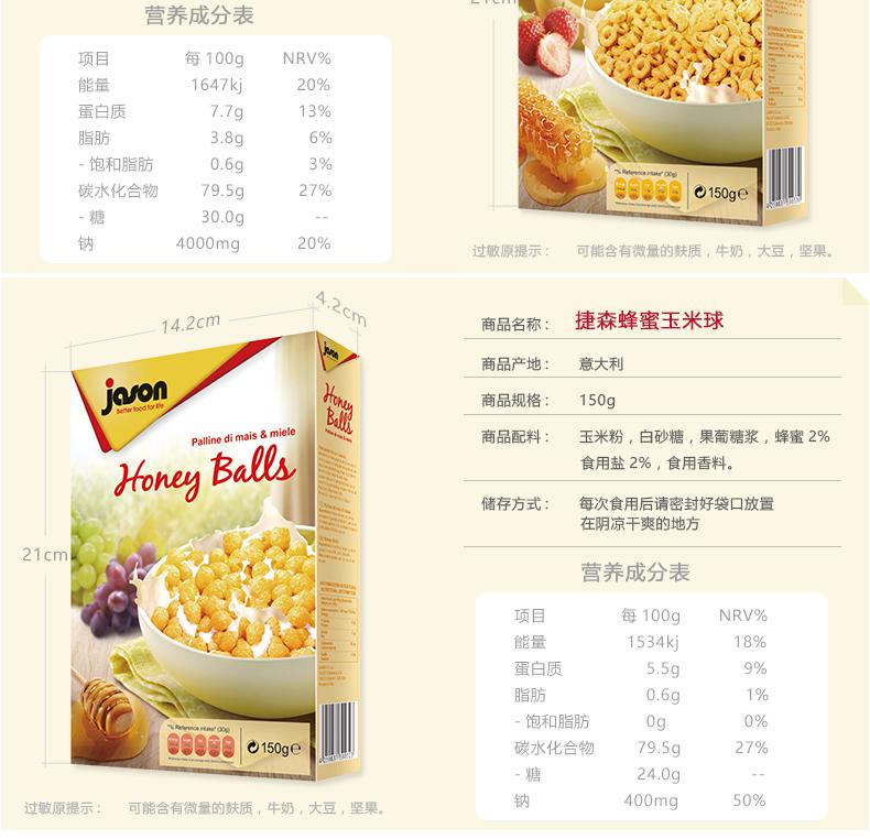 意大利原装进口捷森jason蜂蜜麦圈玉米球玉米片开袋即食早餐麦片4张