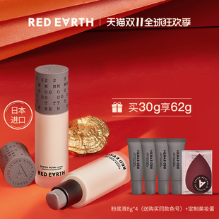 Red Globe [imported from Japan] herbal skin care foundation