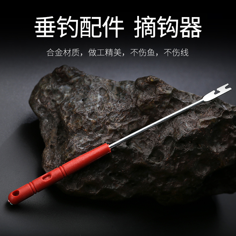 Fishing decoupling device stainless steel hook picker fishing hook from the hook to take fish fish picker