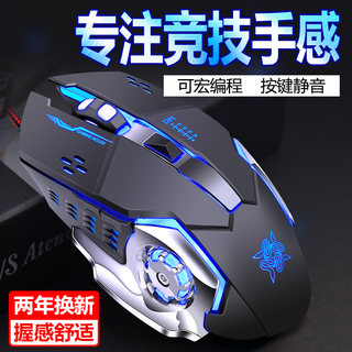 Wrangler Gaming Game Mouse Wired Mute Luminous Notebook Desktop Computer Eating Chicken Macro Custom