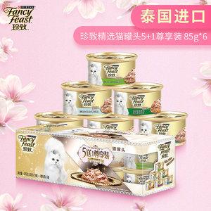 珍致猫罐头猫零食湿粮5+1尊享装85g*6泰国进口吞拿鱼明虾鸡肉