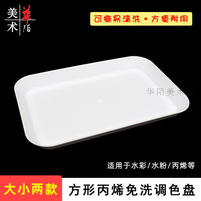 Square propylene pigment tunnel easy to clean plastic portable tear large water powder water color oil painting palette