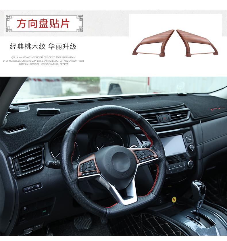 Bộ ốp full nội thất màu gỗ đào Nissan Xtrail 2014-2018 - ảnh 25