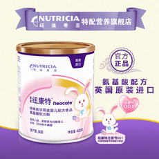 Neocate 400g