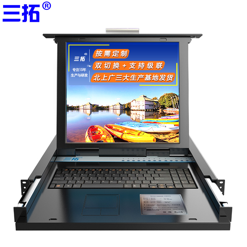 三拓TL-1708KVM切換器熱鍵8口USB機架折疊抽拉式17寸機柜安裝
