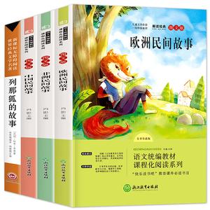 【全4册】快乐读书吧中国民间故事