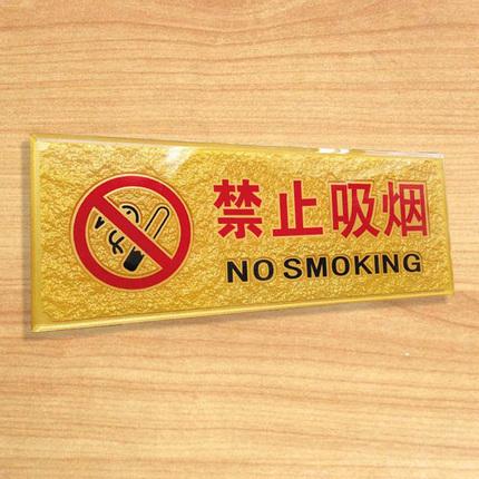 亚克力浮雕禁止吸烟提示牌