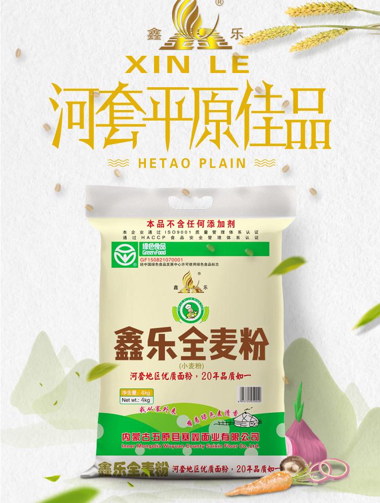 鑫乐 全麦粉 面粉 8斤 天猫优惠券折后¥24.9包邮(¥34.9-10)