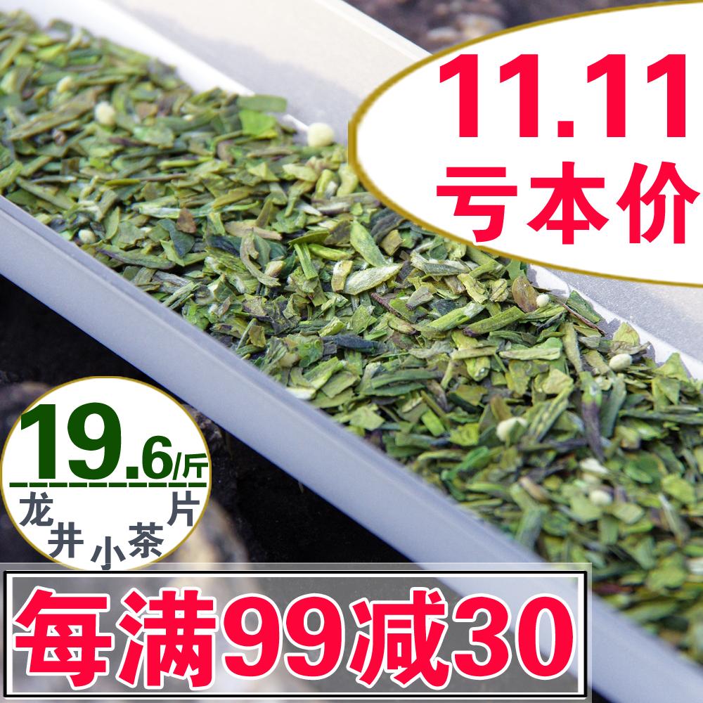 2019茶农新茶碎茶片心大佛龙井特级直销500g包邮茶叶绿雨前