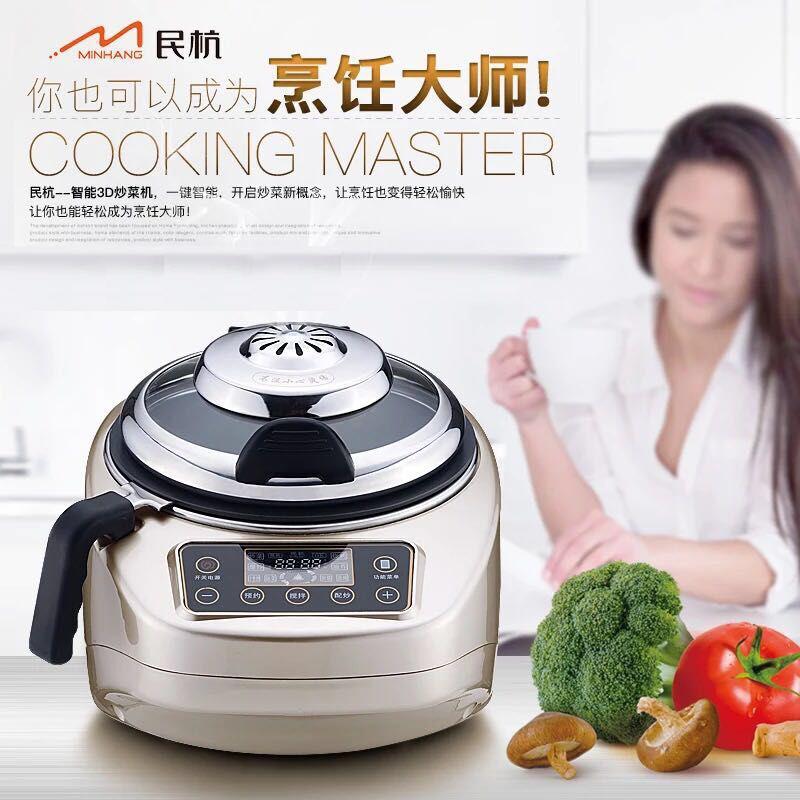 民杭 DL001-H 升级款 第6代全自动炒菜机 天猫优惠券折后¥599包邮(¥1299-700)