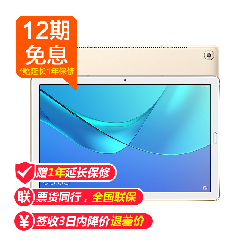 12-Period Interest-free (1-year extension) Huawei Huawei tablet M5 10.8-inch screen WiFi version of Huawei Tablet PC