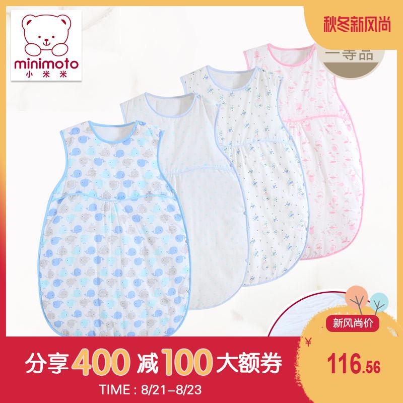 睡袋米睡袋婴儿minimoto新生儿夹棉宝宝纱布式小米背心防踢被