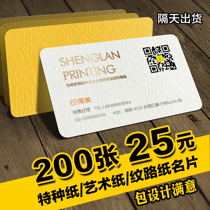 Business high grade specialty paper business card making ice white business high grade specialty paper business card making ice white old paper qr code printing free design textured art paper reheart Gallery