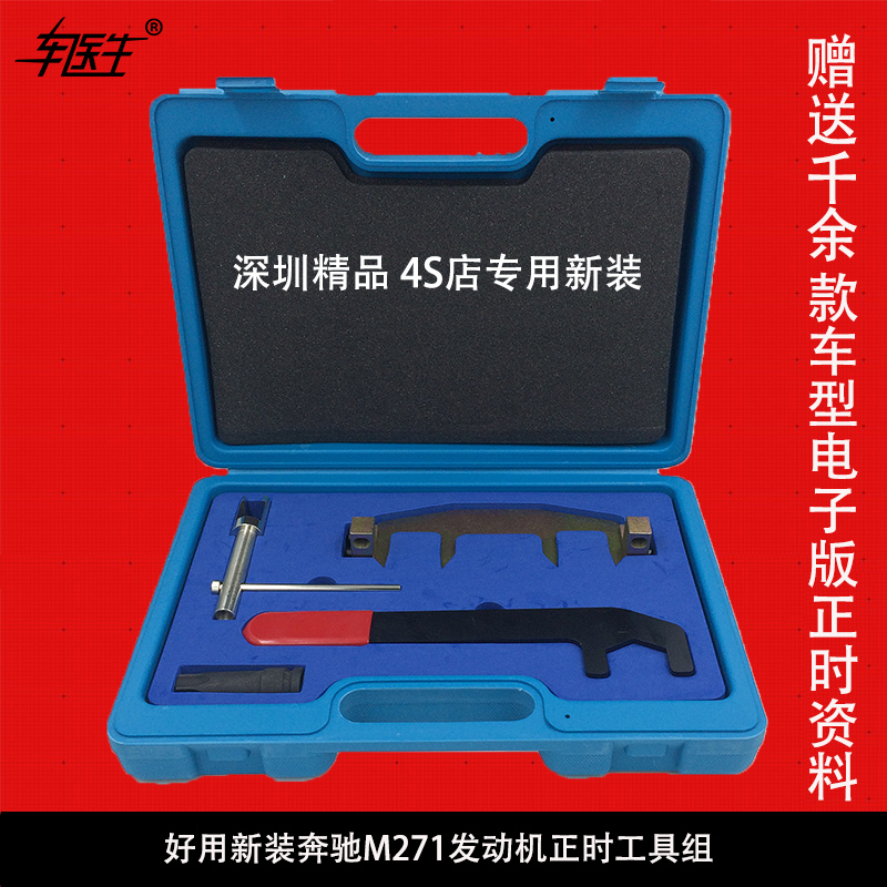 For Mercedes-Benz M271 engine special timing tool set T100 sleeve nozzle  disassembly C200 E200