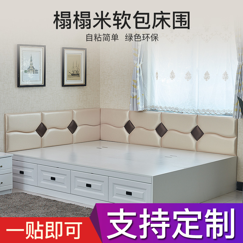 Custom headboard soft pack self-adhesive tatami soft wrap wall surrounding children's anti-collision wall soft package background wall