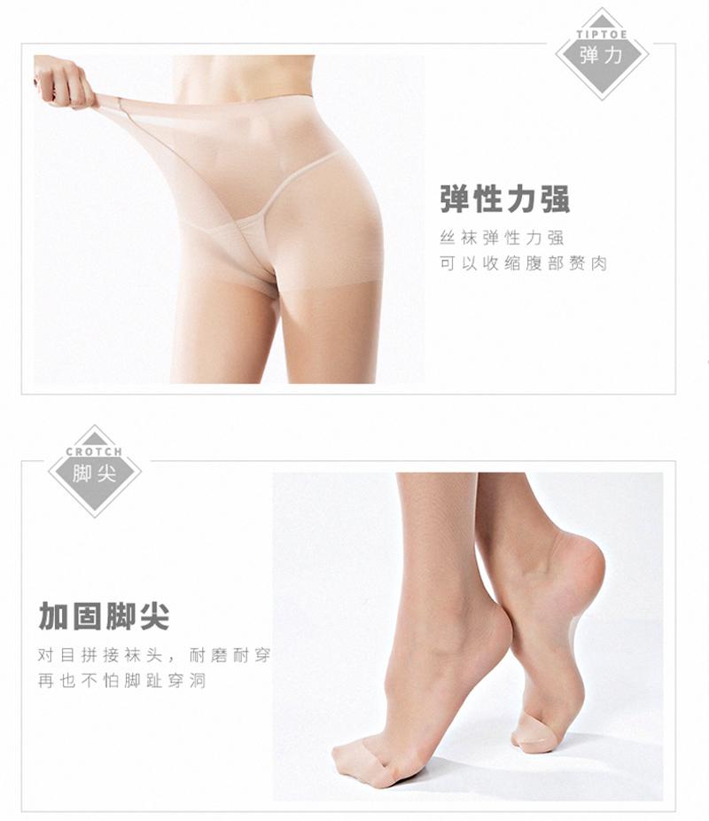 永春 丝袜女薄款防勾丝连裤  4双装 图9