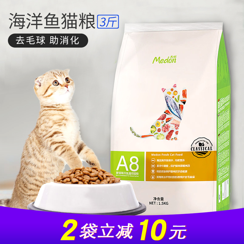 Mai Dayton A8 kittens adult cats natural fish deep-sea fish cat food cat staple food 3 pounds to the hair ball universal 1 5kg