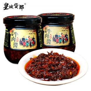 【皇城货郎】牛肉拌饭酱190g*2瓶
