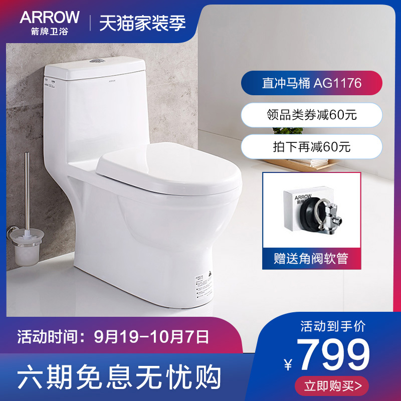 ARROW Wrigley bathroom ceramic shift toilet toilet water-saving force straight down the lower cover 1176.