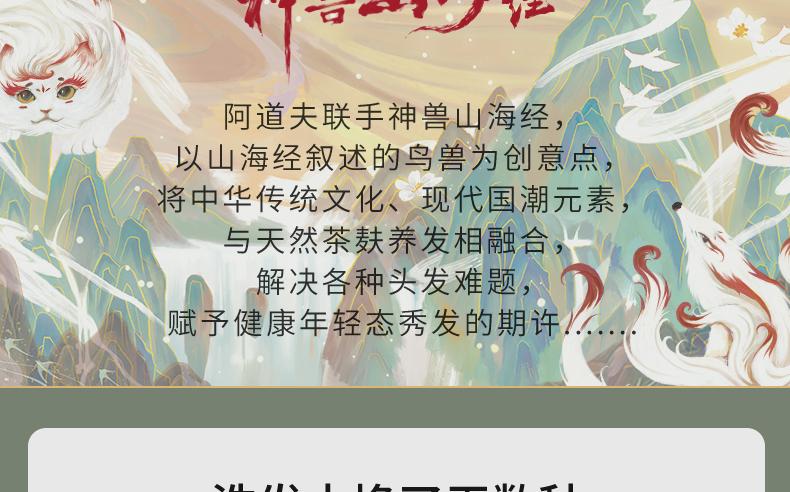 阿道夫「神兽山海经」茶麸洗护套装4