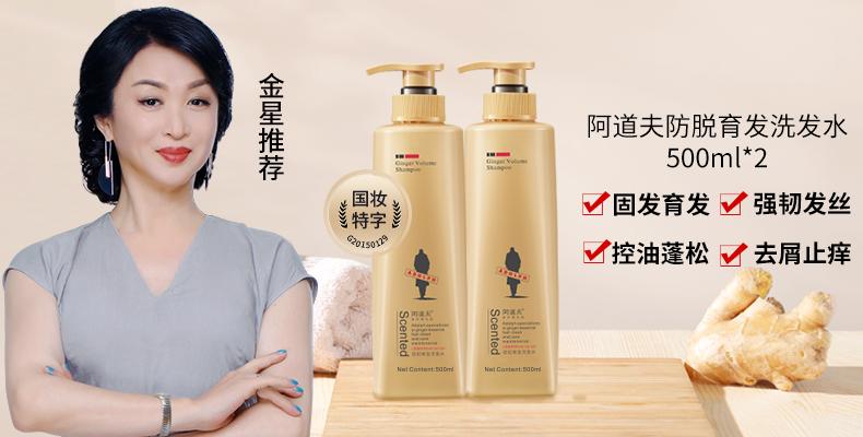 阿道夫生姜防脱育发洗发水500ml3