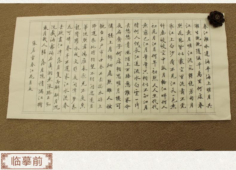13-吉祥经,大悲咒,春江-09.jpg