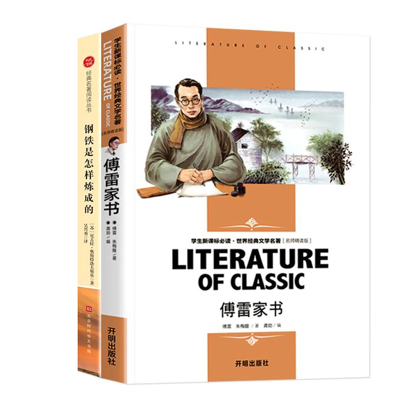傅雷家书和钢铁是怎样炼成的八年级下册必读的课外世界名著 初中正版原著书籍无删减青少年 北京时代华文书局