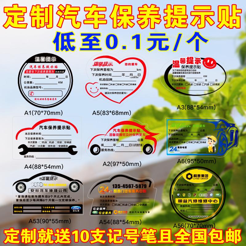 Советы по уходу за автомобилем наклейки электростатические наклейки ремонт заводского обслуживания стандартный Подписывать карточку напоминания о замене масла бесплатная доставка по китаю