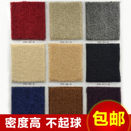 Thickened solid color elbow yarn carpet living room office bridal shop bedroom room beauty salon full construction carpet