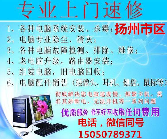 扬州电脑维修上门装机重装组装系统安装MAC苹果双系统it外包服务