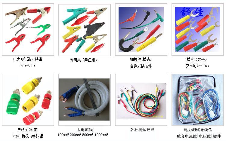 电力测试器材--上海野豹企业