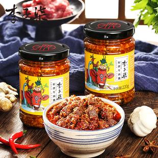 【李子柒】杏鲍菇牛肉酱220g*2