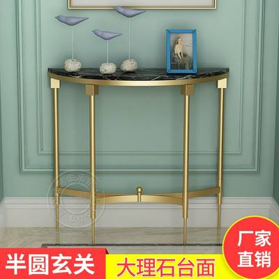 Deluxe European Iron Marble Xuanzhang Table Golden Semi-circular Communications Cabinet Hotel End Taiwan Pizhu Table Table